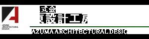株式会社東設計工房