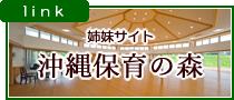 姉妹サイト 沖縄保育の森