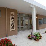小浜島集会所施設
